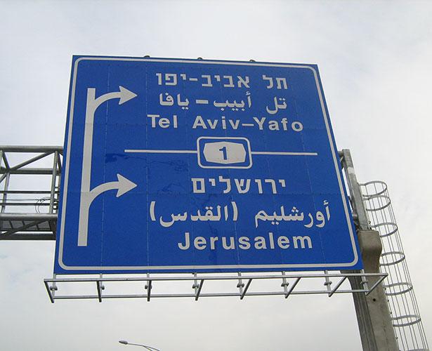 Heute ist Neuhebräisch (Ivrit) neben Arabisch die Amtssprache Israels